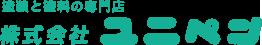 株式会社ユニペン
